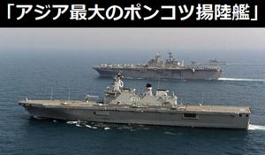 「アジア最大のポンコツ揚陸艦」…「日本への対抗心」で、欠陥「独島艦」の2号艦建造に走る韓国海軍!