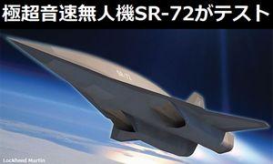 最大速度マッハ6の極超音速無人機「SR-72」がテスト飛行に成功…2020年半ばまでにお披露目する予定!