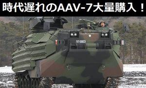 不可解極まりない「時代遅れのAAV-7(水陸両用強襲車-7型)」の大量購入!