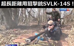 ロシアの超長距離用狙撃銃SVLK-14S「スムラク」の射程距離が世界最深記録4157メートルを樹立!