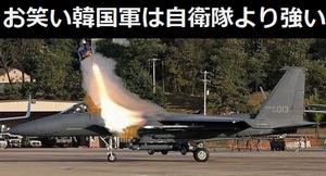 「お笑い韓国軍」の軍事力は自衛隊よりはるかに上