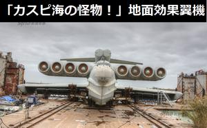 「カスピ海の怪物!」旧ソ連の地面効果翼機、スクラップ工場で発見!