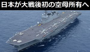 日本が第2次大戦後初の「空母」所有へ、中国を警戒し海軍力を増強…米メディア!