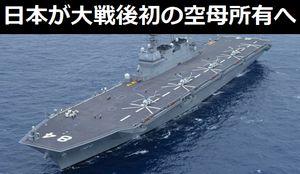 日本が第2次大戦後初の「空母」所有へ、中国を警戒し海軍力を増強…米メディア!
