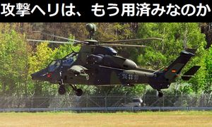 攻撃ヘリコプターは、もう用済みなのか!まだ使い道はある?