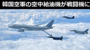 韓国空軍がA330-MRTT空中給油機ての訓練を公開、F-16KとF-15K戦闘機に給油!