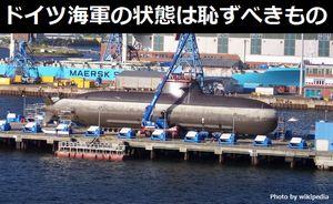 「1941年のようだ」…ドイツ海軍の状態は恥ずべきものだ、212U型潜水艦は全て不適切な状態…米誌!
