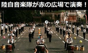 陸自音楽隊がロシアの「赤の広場」に登場、日の丸を掲げ着物や和太鼓で聴衆を魅了…モスクワで国際軍隊音楽祭!