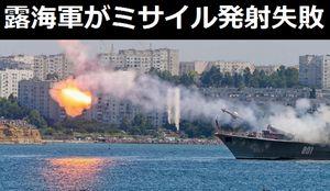 ロシア海軍のクリヴァク型フリゲートがミサイル発射失敗…ブースターが分解!