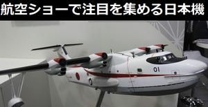 パリ航空ショーで注目を集める日本ブース…US-2飛行艇、YCX輸送機など出展!