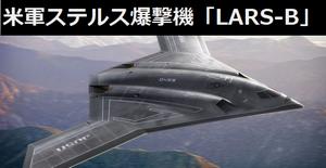 米軍次世代ステルス爆撃機「LARS-B」、年内に軍需大手指名へ…自己修復機能を搭載と予想!