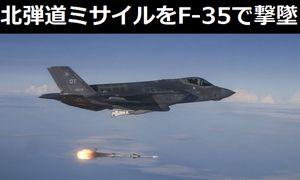 北朝鮮の弾道ミサイルをF-35ステルス戦闘機で撃墜…米防衛構想の勝算!