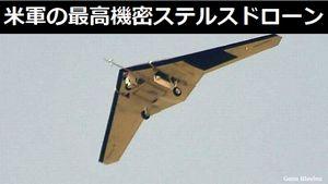 米空軍の最高機密のステルスドローン「RQ-170 Sentinel」をカメラマンが偶然写真撮影に成功(写真あり)!