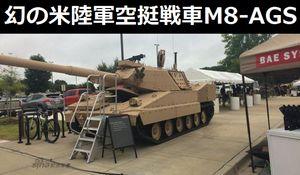 冷戦の終結でキャンセルされたM8-AGS空挺戦車…シェリダンの後継として米陸軍に制式採用!