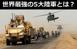 米メディアがまとめた世界最強の5大陸軍とは!