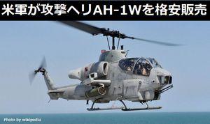 米軍が攻撃ヘリAH-1W「スーパーコブラ」を格安販売!