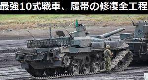 日本最強の戦車と言われる10式戦車、外れた履帯の修復全工程に迫る…中国メディア!
