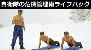 自衛隊が雪や寒さから身を守る「ライフハック」を公開…危機管理のプロ教える究極とは!