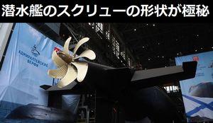 なんかさー潜水艦のスクリューの形状が極秘でどうのいうてるけどさ!