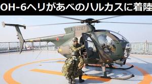 陸上自衛隊OH-6ヘリが日本一の超高層ビル「あべのハルカス」に着陸…無線設備を運搬訓練!