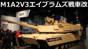 改良された最新のM1A2SEPV3エイブラムズ戦車、防衛展で正式発表!