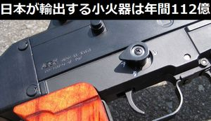 日本が輸出する小火器(拳銃・機関銃など)は年間112億円!