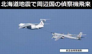 「国民の多くは知らないが、(北海道地震で)周辺国の偵察機がガンガン飛んできた」…元空将が講演で明かす!