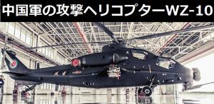 間近で撮った中国軍の攻撃ヘリコプターWZ-10…巧みな造り!
