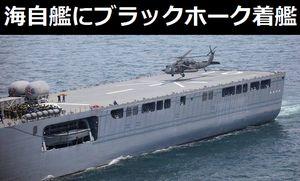 米陸軍のブラックホークヘリコプターが海上自衛隊の輸送艦「おおすみ」に着艦!