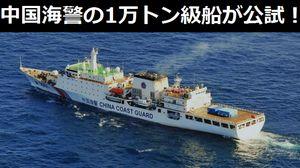 中国海警局の新型1万トン級巡視船の海上での航行試験が公開!