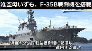 日本の准空母「いずも」、F-35B戦闘機を搭載し中国軍のJ-15戦闘機を圧倒か!中国メディア