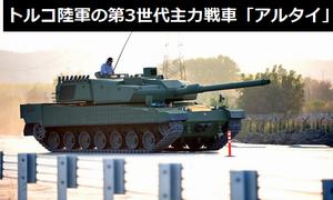 トルコ陸軍の第3世代主力戦車「アルタイ」…韓国K2黒豹戦車の装甲技術搭載!