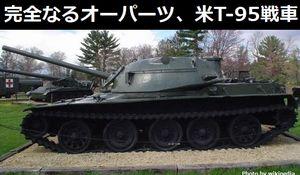 完全なるオーパーツ、米T-95戦車の先進的すぎる設計思想!