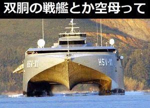 双胴の戦艦とか空母って問題が多いのかね!
