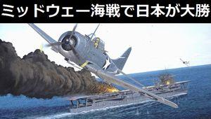 ミッドウェー海戦で仮に日本が大勝していたら?