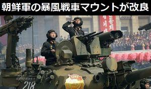 朝鮮人民軍のM-2002戦車(暴風号)なんだが携帯SAMのマウントがなんか改良されてる?