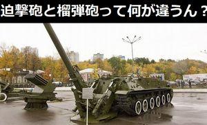 迫撃砲と榴弾砲って何が違うん?
