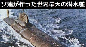 世界最大の潜水艦建造プロジェクト941「アクラ」…ソ連が作った「海の怪物」!