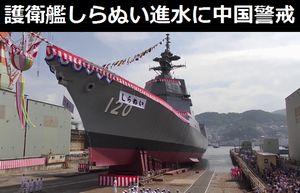 海自あさひ型護衛艦「しらぬい」進水に中国メディアが強い警戒感…(進水式動画)!