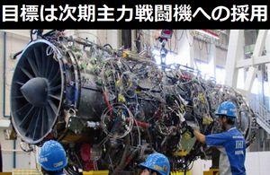 目標は航空自衛隊の次期主力戦闘機(FX)への採用…離陸なるかIHIの国産エンジンXF9!