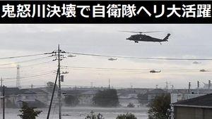 鬼怒川決壊で自衛隊ヘリ大活躍、陸海空各種ヘリが救出に出動(ミリヲタ目線まとめ)