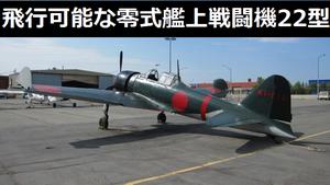 飛行可能な「零式艦上戦闘機22型」、米国から里帰り…21日から一般公開