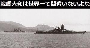 世界的に大和は戦艦として世界一で間違いないよな?