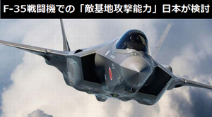 F-35ステルス戦闘機や巡航ミサイルでの「敵基地攻撃能力」日本が検討に、米国が懸念!