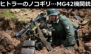 「ヒトラーの電動ノコギリ」…連合軍将兵を震え上がらせたドイツの名機関銃MG42!