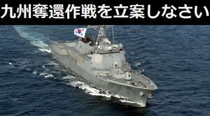 あなたは韓国軍司令官です。日本に攻め込み、九州を奪う作戦を立案しなさい!