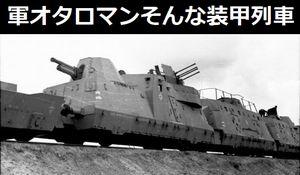 行き先、それはレールに聞いてくれ?そんな装甲列車スレ!