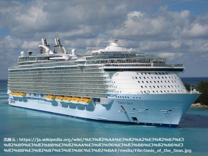 1280px-Oasis_of_the_Seas