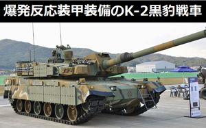 爆発反応装甲を装備した韓国国産のK-2「黒豹」次世代主力!