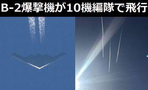 B-2ステルス爆撃機が10機編隊で飛行中の模様!!!